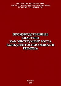 Т. В. Ускова -Производственные кластеры как инструмент роста конкурентоспособности региона