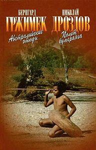 Бернхард Гржимек -Австралийские этюды