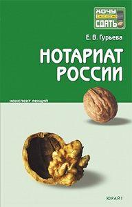 Елена Владимировна Гурьева -Нотариат России: конспект лекций