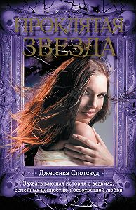 Джессика Спотсвуд -Проклятая звезда