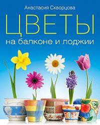 Анастасия Скворцова -Цветы на балконе и лоджии