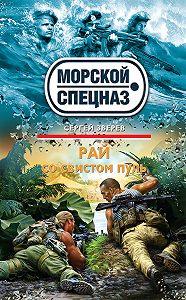 Сергей Зверев -Рай со свистом пуль