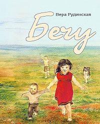 Вера Рудинская -Бечу