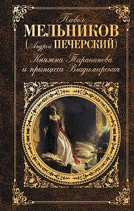 Павел Мельников-Печерский - Письма о расколе