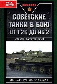 Михаил Барятинский - Советские танки в бою. От Т-26 до ИС-2
