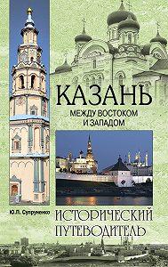 Юрий Супруненко -Казань. Между Востоком и Западом