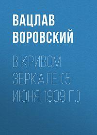 Вацлав Воровский -В кривом зеркале (5 июня 1909 г.)