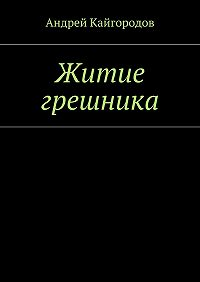 Андрей Кайгородов -Житие грешника