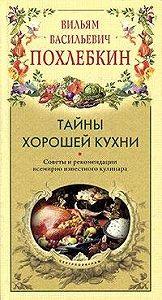 Вильям Похлёбкин - Тайны хорошей кухни