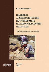 Н. Винокуров - Полевые археологические исследования и археологические практики