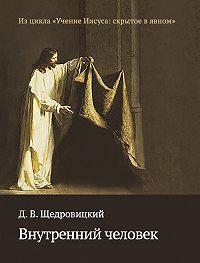 Дмитрий Владимирович Щедровицкий -Внутренний человек