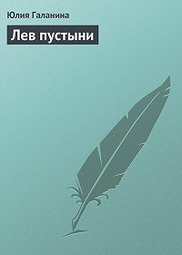 Юлия Галанина -Лев пустыни