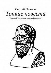 Сергей Платон -Тонкие повести. Стеклобой/Театральные каверзы/Инглубагла