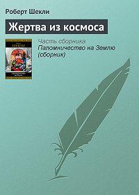 Роберт Шекли - Жертва из космоса