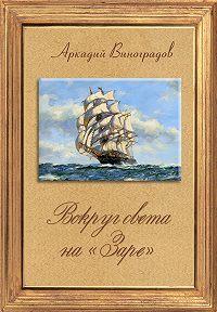 Аркадий Виноградов - Вокруг света на «Заре»