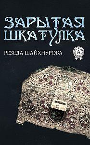 Резеда Шайхнурова -Зарытая шкатулка