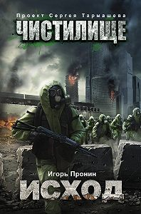 Игорь Пронин -Чистилище. Исход