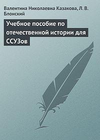 Валентина Николаевна Казакова -Учебное пособие по отечественной истории для ССУЗов