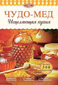 И. А. Михайлова -Чудо-мед. Исцеляющая кухня