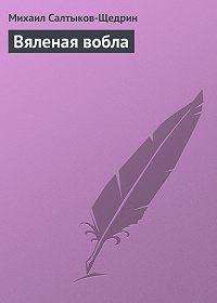 Михаил Салтыков-Щедрин -Вяленая вобла