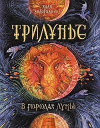 Алла Вологжанина -В городах луны