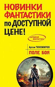 Артем Тихомиров -Поле боя