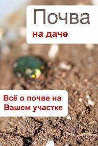 Илья Мельников -Почва на даче. Всё о почве на Вашем участке