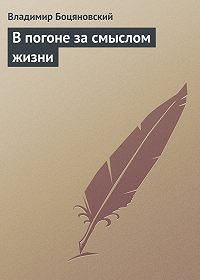 Владимир Боцяновский -В погоне за смыслом жизни