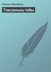 Мағжан Жұмабаев -Тоқсанның тобы