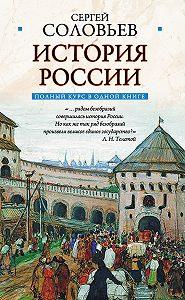Сергей Соловьев -Полный курс русской истории: в одной книге