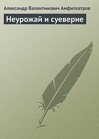 Александр Амфитеатров -Неурожай и суеверие