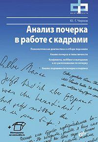 Ю. Г. Чернов -Анализ почерка в работе с кадрами
