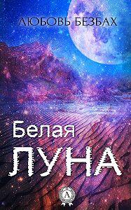 Любовь Безбах -Белая луна