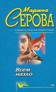 Марина Серова -Долгое путешествие