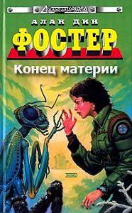 Алан Фостер - Конец материи