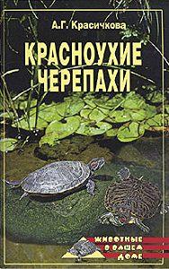 Анастасия Красичкова -Красноухие черепахи