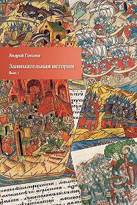 Андрей Гоголев - Занимательная история. Выпуск 1
