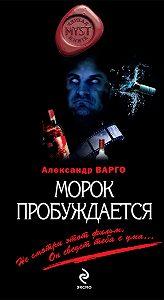 Александр Варго -Морок пробуждается