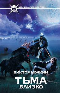 Виктор Ночкин -Тьма близко