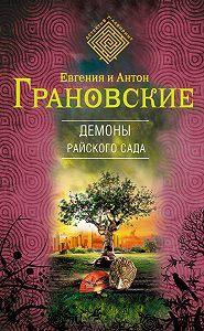 Евгения Грановская -Демоны райского сада