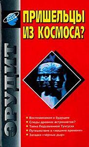 Алим Войцеховский -Что это было? Тайна Подкаменной Тунгуски