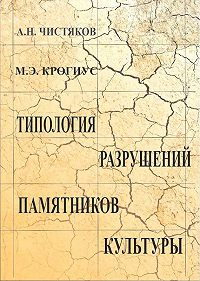 Михаил Крогиус -Типология разрушений памятников культуры