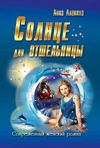 Анна Аленина - Солнце для отшельницы(сборник)