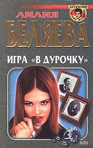 Лилия Беляева -Игра в ''дурочку''