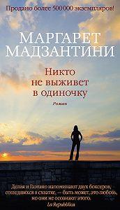 Маргарет Мадзантини -Никто не выживет в одиночку