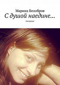 Марина Белобров -С душой наедине… Авторское