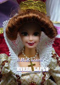 В. Жиглов -Кукла Барби