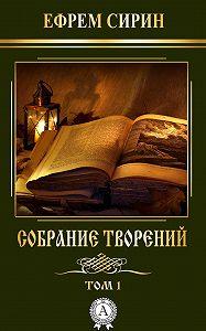 Ефрем Сирин -Собрание творений. Том 1
