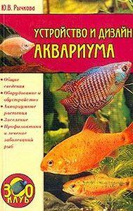 Юлия Рычкова -Устройство и дизайн аквариума