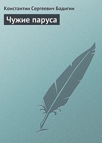 Константин Бадигин -Чужие паруса